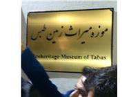 افتتاح موزه میراث زمین طبس