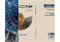رونمایی اولین کتاب موزه