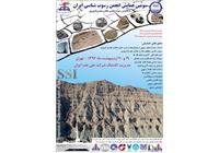 سومین همایش انجمن رسوب شناسی ایران