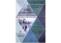 کنفرانس ملی زلزله، مدیریت بحران، احیا و بازسازی