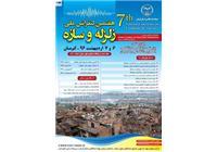 هفتمین کنفرانس ملی زلزله و سازه